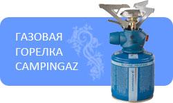 газовая горелка Campingaz