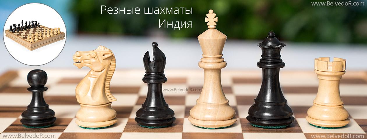 деревянные шахматы из Индии