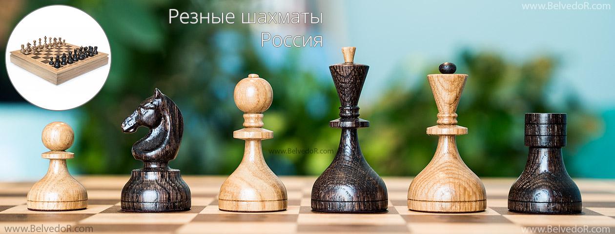 деревянные шахматы из России