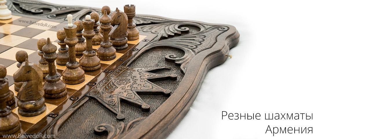 шахматы из Армении