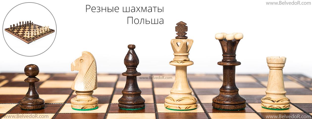 деревянные шахматы из Польши