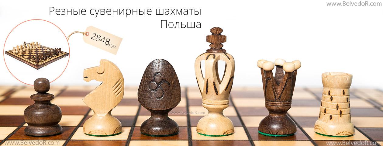 сувенирные шахматы из Польши