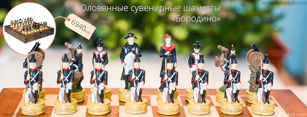 сувенирные шахматы оловянные