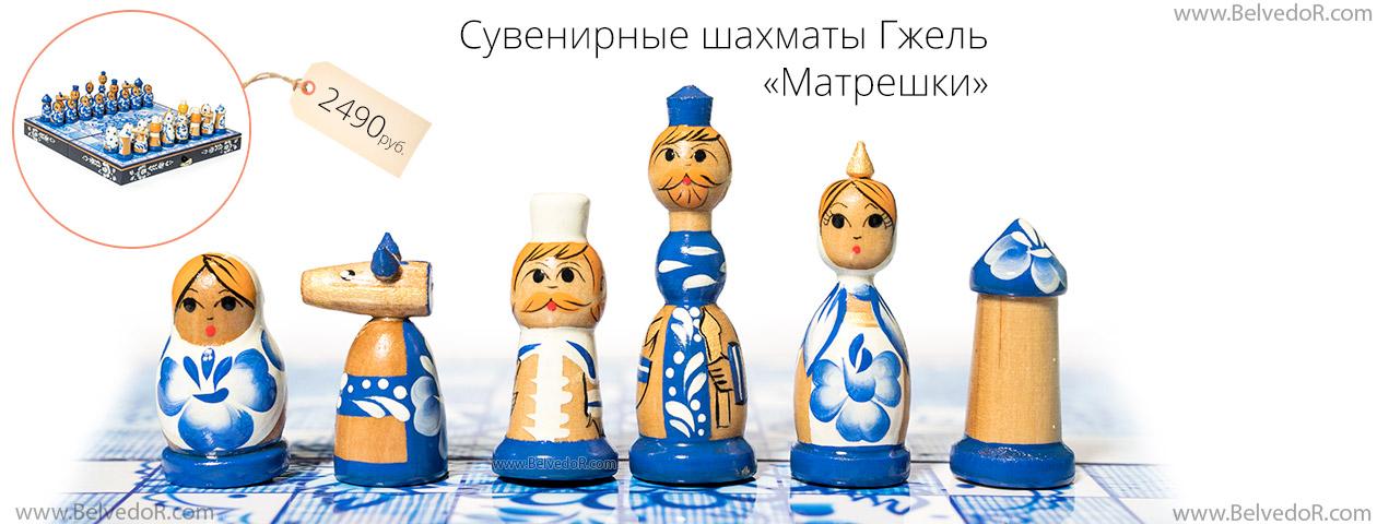 сувенирные шахматы гжель