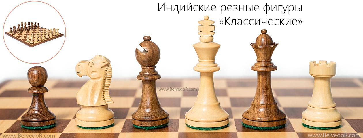 шахматные фигуры стаунтон