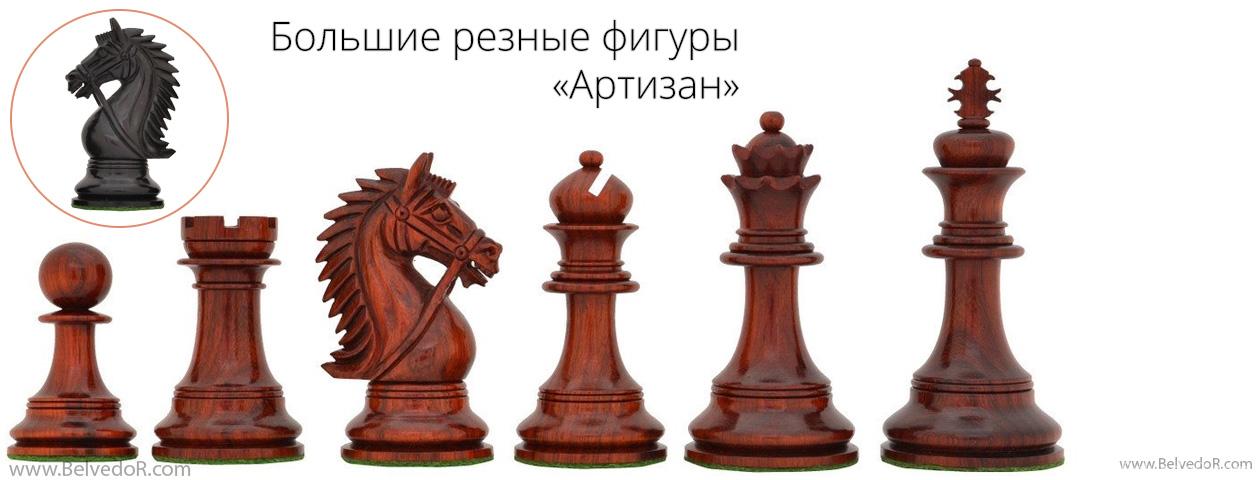 шахматные фигуры стародворянские