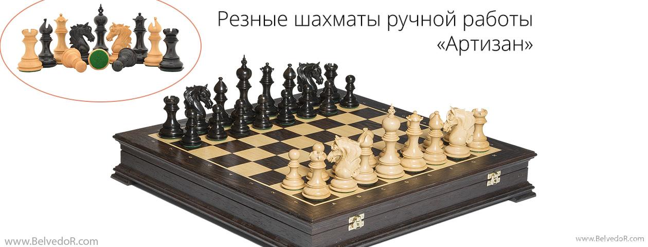 эксклюзивные резные шахматы