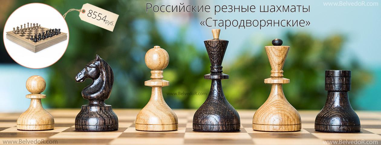 резные шахматы стародворянские