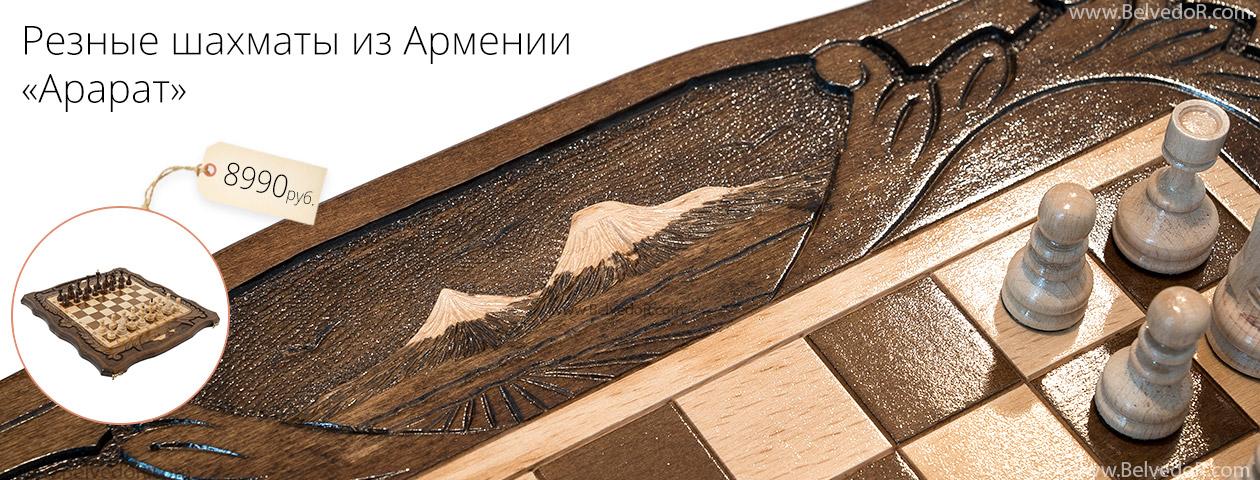 резные шахматы из Армении