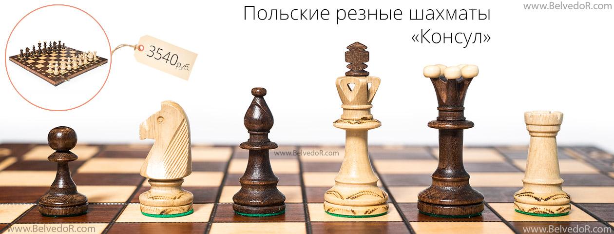 резные шахматы из Польши