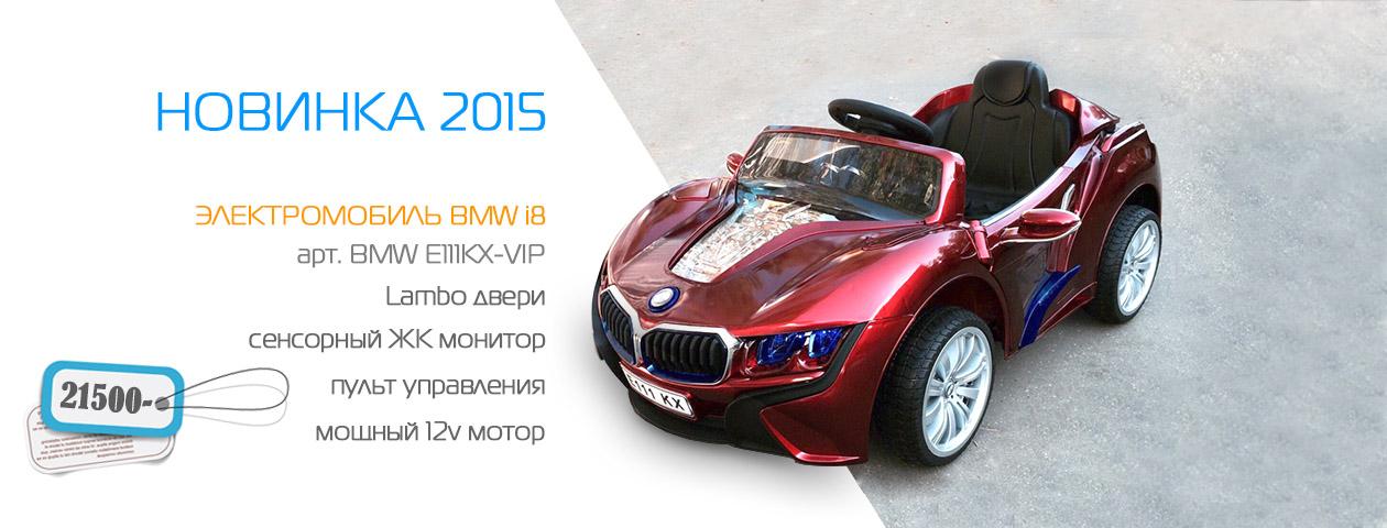 новинка электромобилей BMW