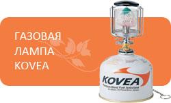 Лампа газовая Kovea