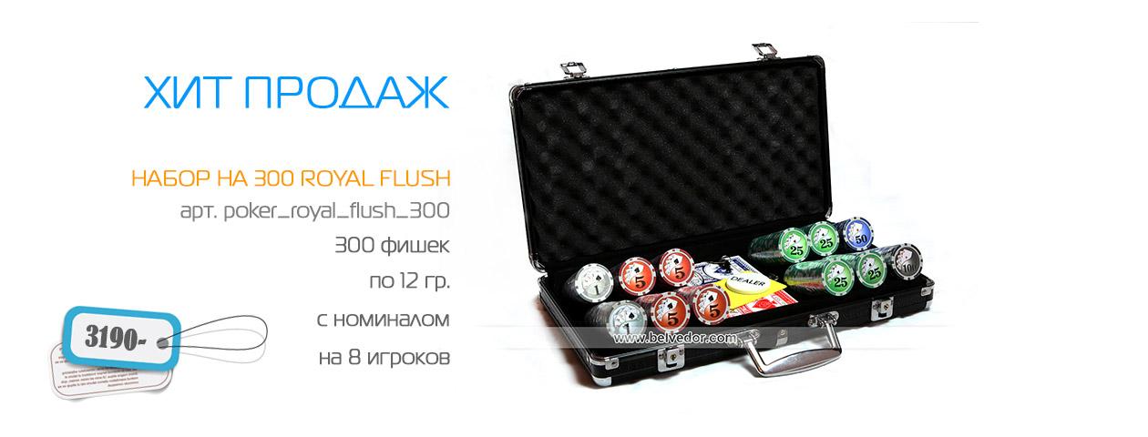 хит продаж наборов на 300 фишек - Royal Flush