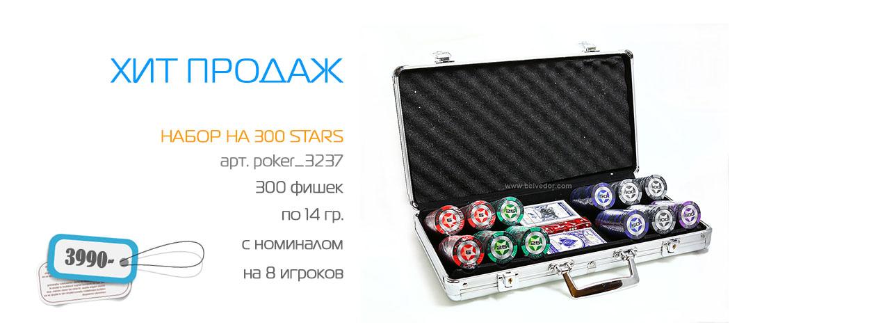 хит продаж наборов на 300 фишек - Stars new