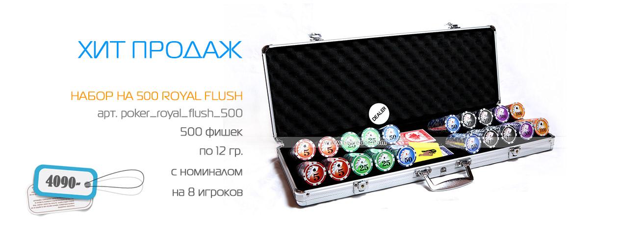 хит продаж наборов на 500 фишек - Royal Flush