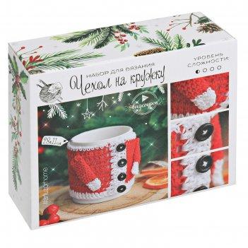 Чехол для кружки «новогоднее настроение», набор для вязания, 12 x 10 x 4 с