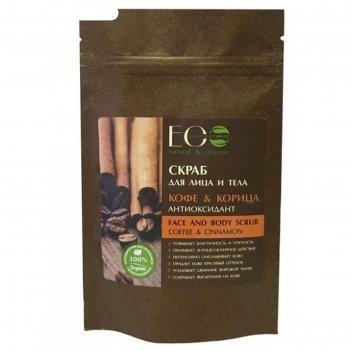 Скраб для лица и тела кофе & корица антиоксидант 40 гр.