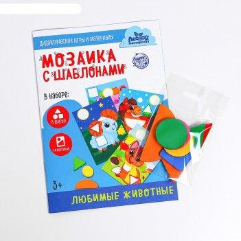 Дидактические игры и материалы. мозаика с шаблонами любимые животные п201