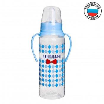 бутылочки для мальчиков