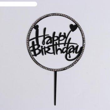 Топпер с днём рождения со стразами, цвет чёрный
