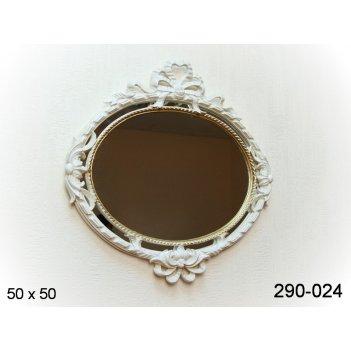 Зеркало настенное диаметр=50 см.