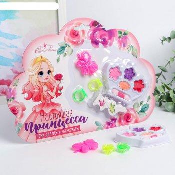 Набор косметики и аксессуаров «настоящая принцесса» для девочки