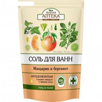 Соль для ванн зелёная аптека «мандарин и бергамот», 500 г
