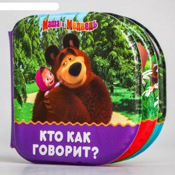 Книжка для игры в ванной кто как говорит? маша и медведь