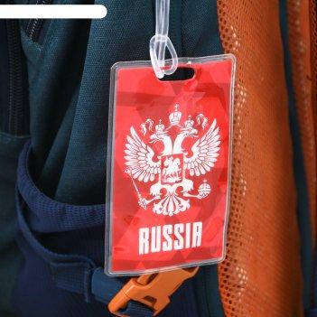 Бирка на чемодан «россия»