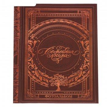 Фотоальбом семейная книга, 20 магнитных листов размером 20 х 28 см
