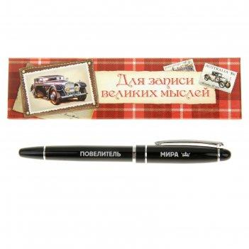 Ручка капиллярная в подарочной упаковке повелитель мира
