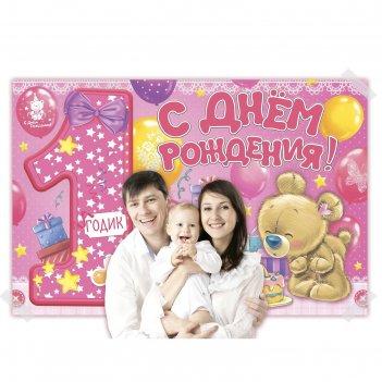Набор из 4-х плакатов для фотозоны 1 годик, девочке, 120х80 см