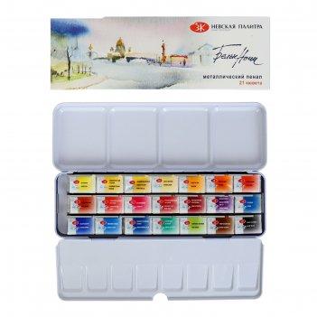 Акварель художественная «белые ночи», набор в кюветах, 21 цвет, 2.5 мл, в