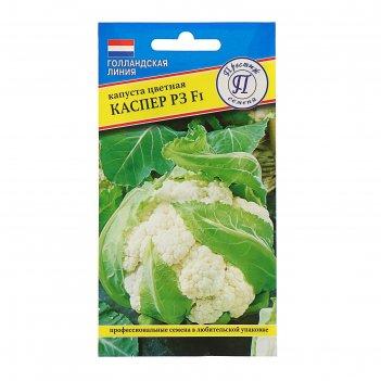 Семена капуста цветная каспер р3 f1,10 шт