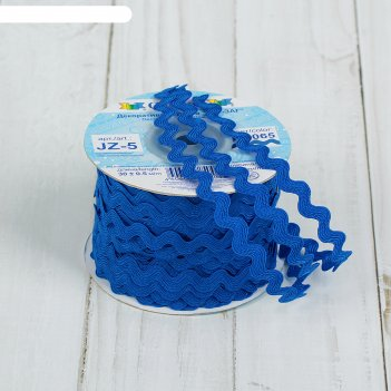 Тесьма отделочная «зигзаг», 5 мм, 30 ± 1 м, цвет синий