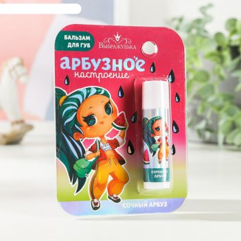 Бальзам для губ детский арбузное настроение4 грамма, с ароматом арбуза