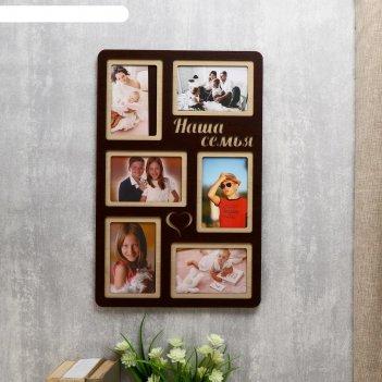 Фоторамка хдф наша семья на 6 фото 10x15 см
