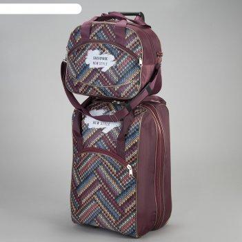Чемодан малый с сумкой, отдел на молнии, наружный карман, цвет бордовый