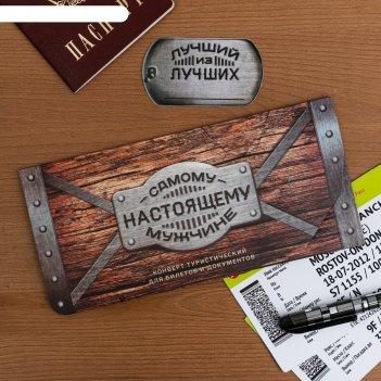 Туристический конверт для документов и наклейка на чемодан самому настояще