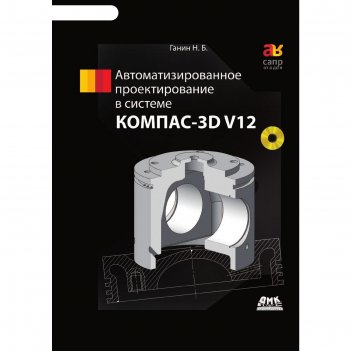 Автоматизированное проектирование в системе компас-3d v12|. н.б. ганин