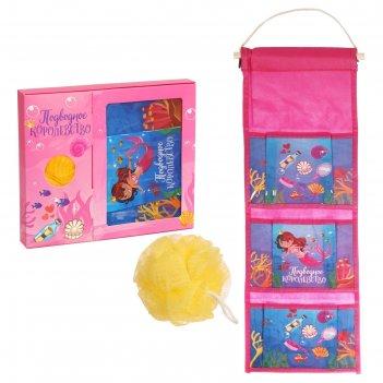 Подарочный набор подводное королевство: кармашек подвесной пластиковый на