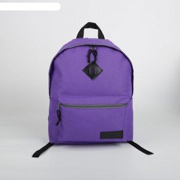Рюкзак молодёжный на молнии, 1 отдел, наружный карман, цвет фиолетовый/сер