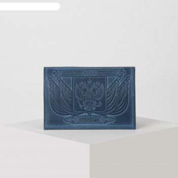 Обложка для паспорта, тиснение, герб, цвет тёмно-синий