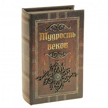 Сейф-книга мудрость веков, обтянута искусственной кожей