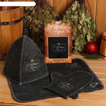Набор с новым годом шапка, коврик, рукавица