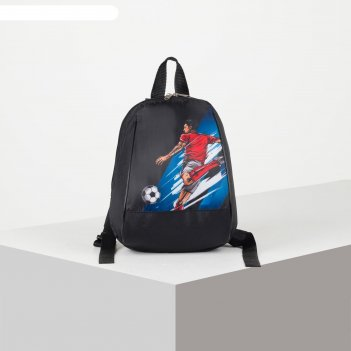 Рюкзак футбол, 20*13*26, отд на молнии, черный
