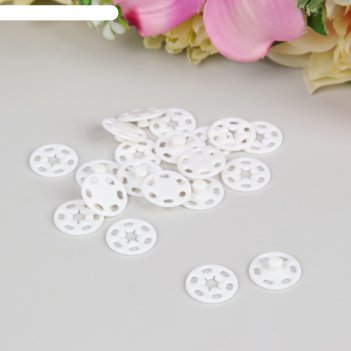Кнопки пришивные для одежды, 1шт, d=15мм, белый