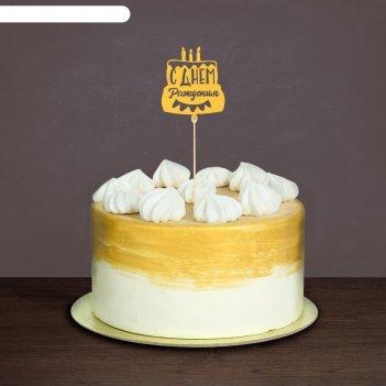 Топпер «торт», жёлтый
