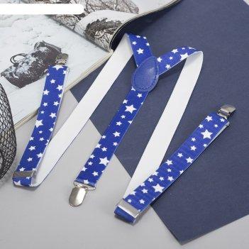 Подтяжки взрослые «звёзды», длина 96 см, цвет синий