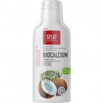 Ополаскиватель для полости рта professional biocalcium, 275 мл